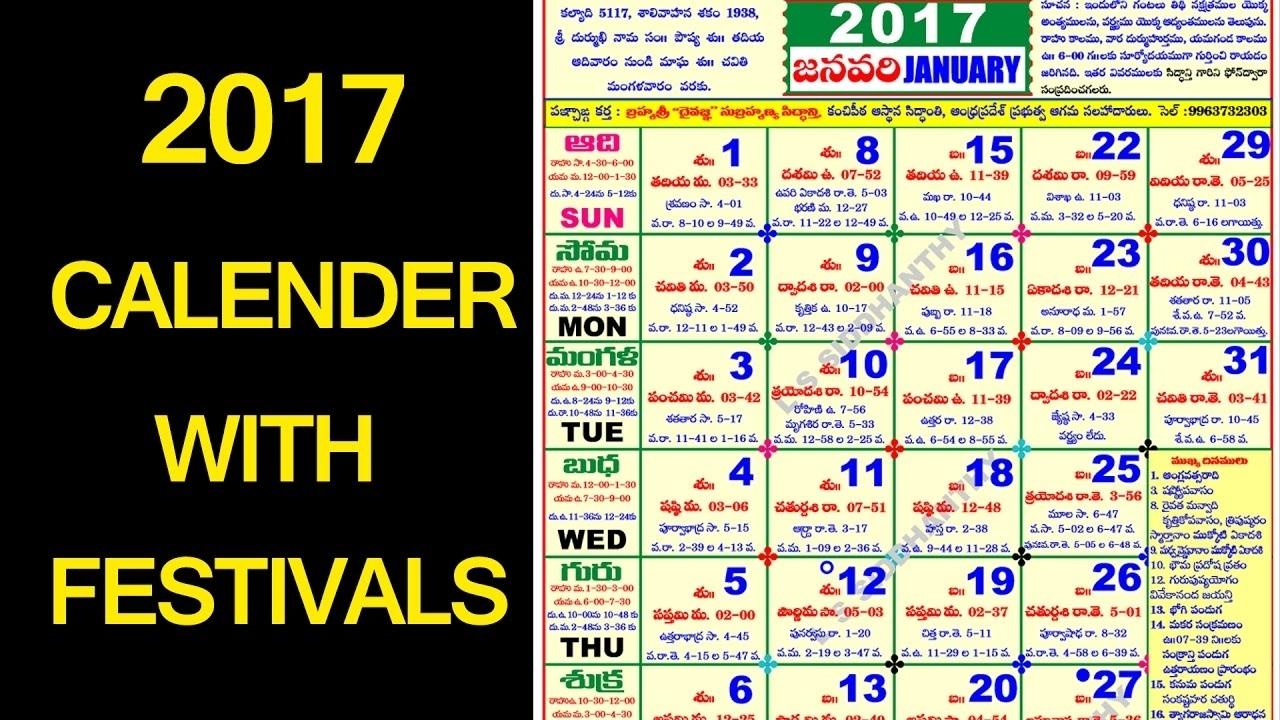 Calendar Today Telugu | 2018 Tamil Panchangam Calendar Rahu Kalam