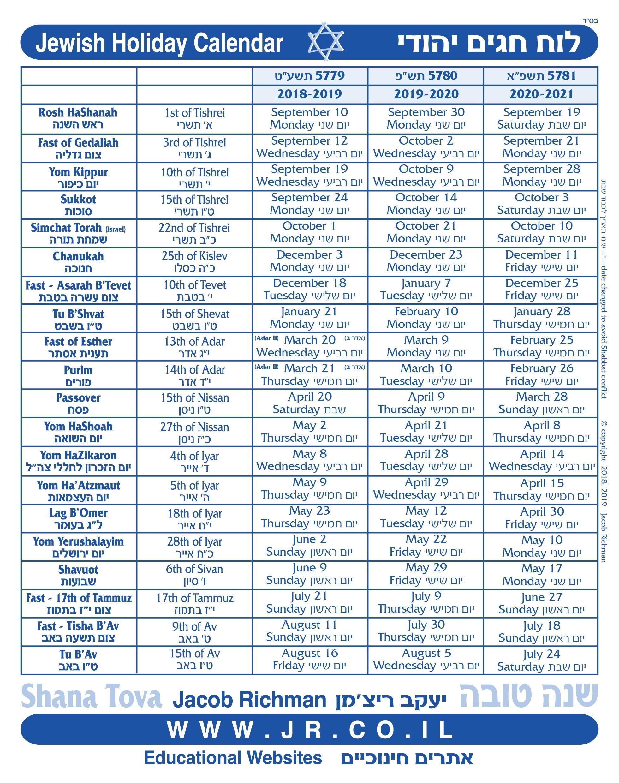 3 Year Jewish Holiday Calendar 5779 - 5781 / 2018 - 2021