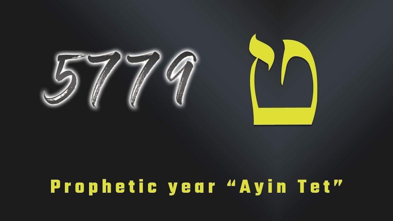 5779 Is Coming! Hebrew Calendar Revealed - Teaching - Eric Burton
