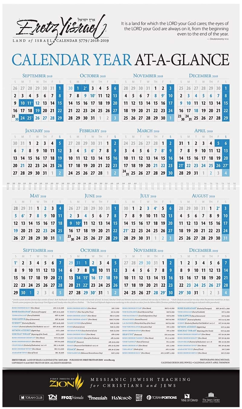 Eretz Yisrael / Land Of Israel Calendar