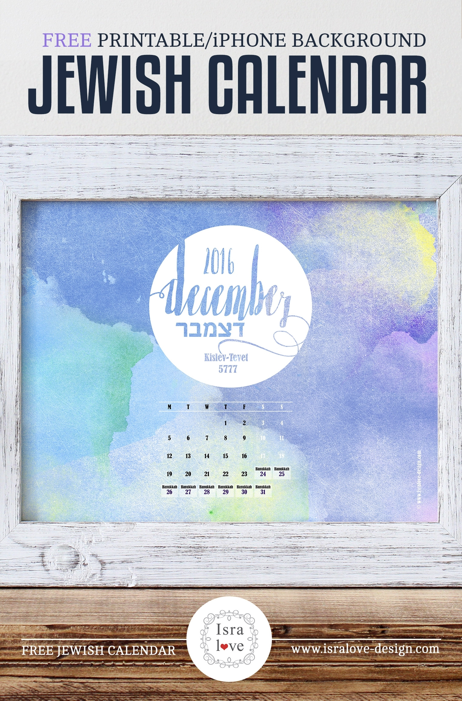 Printable Jewish Calendar 5778   Ten Free Printable ...
