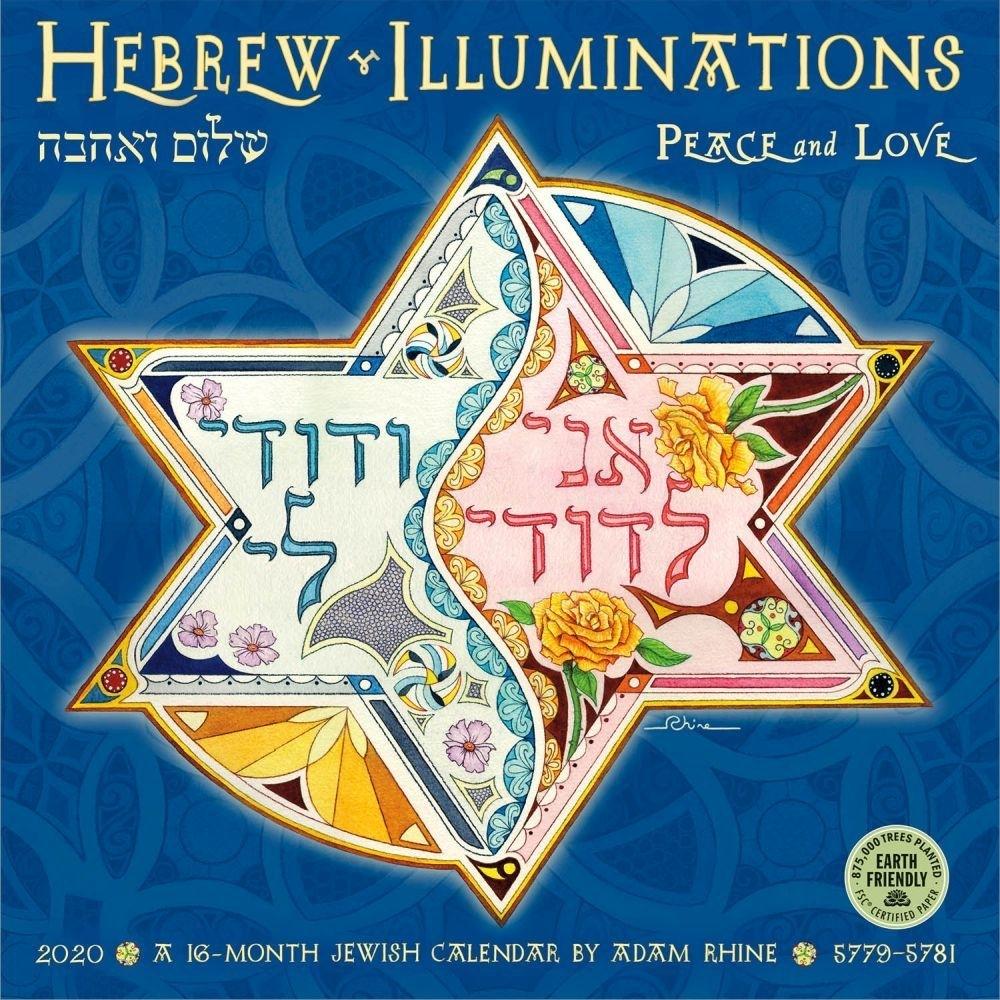 Year 0 Hebrew Calendar   Ten Free Printable Calendar 2020-2021