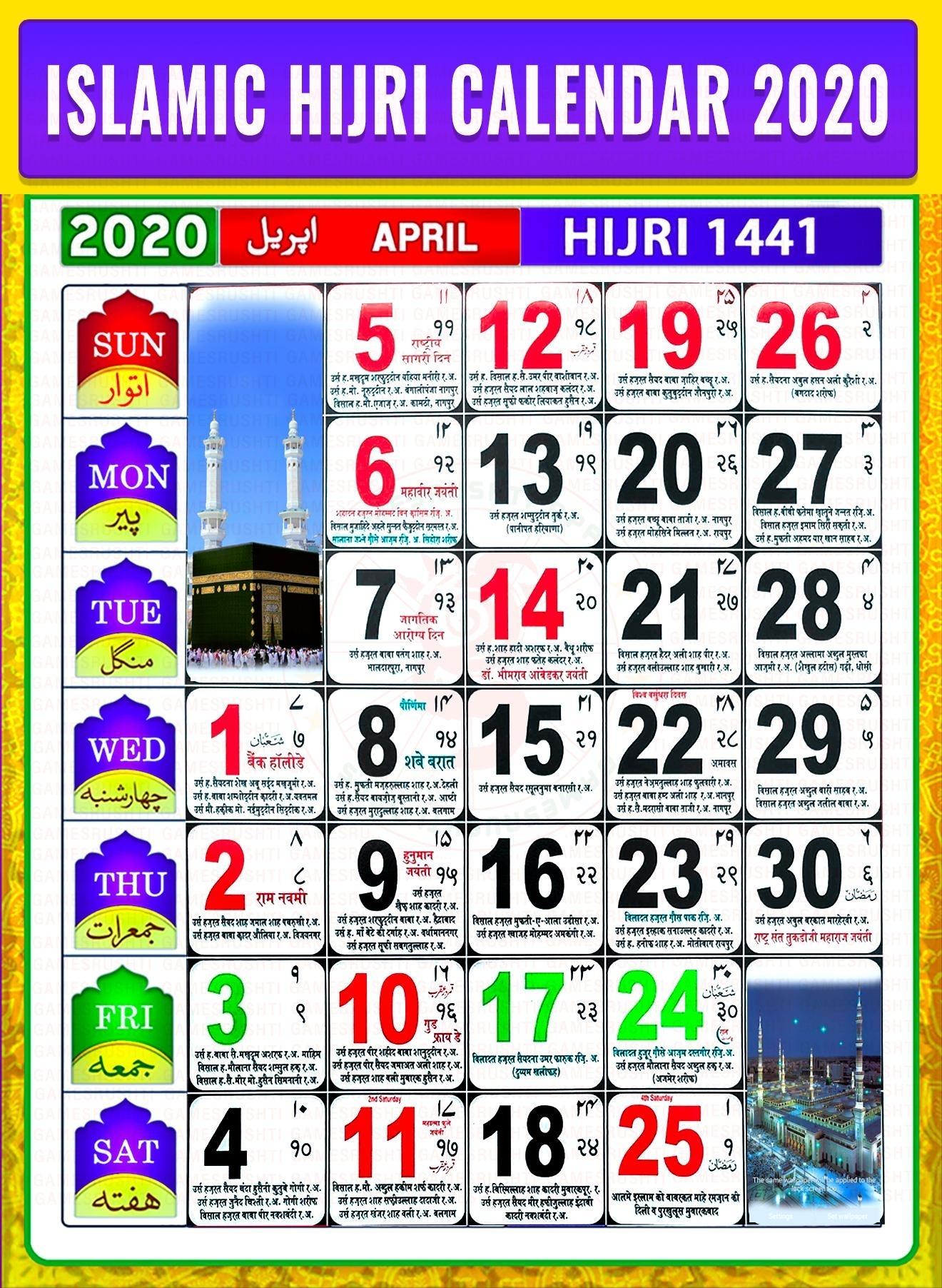 Urdu Calendar 2020 ( Islamic )- 2020 اردو کیلنڈر For Android